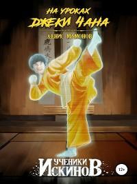 Cover На уроках Джеки Чана