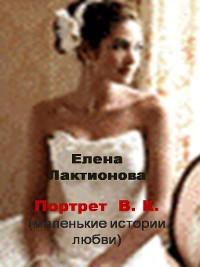 Cover Портрет В. К. (маленькие истории любви) (сборник)