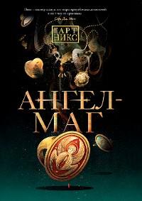 Cover Ангел-Маг