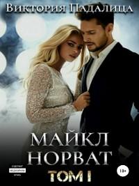 Cover Майкл Норват. Том 1