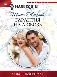 Cover Гарантия на любовь