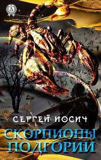 Cover Скорпионы Подгории