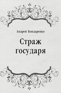Cover Strazh gosudarya (in Russian Language)