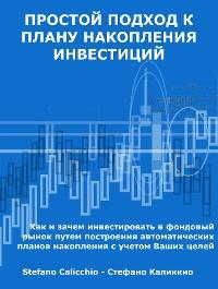 Cover Простой подход к плану накопления инвестиций