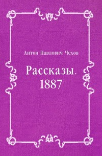 Cover Rasskazy. 1887 (in Russian Language)