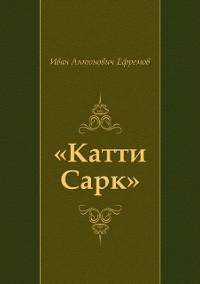 Cover &quote;Katti Sark&quote; (in Russian Language)