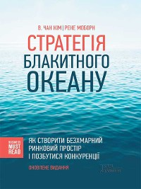Cover Стратегія Блакитного Океану. Як створити безхмарний ринковий простір і позбутися конкуренції