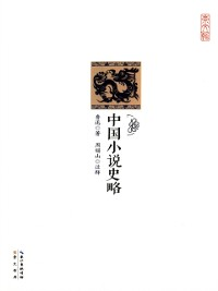 Cover Brief History of Chinese Fictions