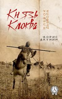 Cover Князь Клюква. Плевок дьявола (сборник)