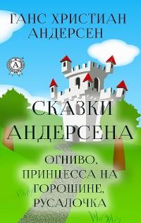 Cover Сказки Андерсена: Огниво, Принцесса на горошине, Русалочка