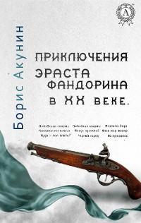 Cover Приключения Эраста Фандорина в XX веке