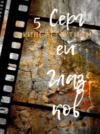 Cover Киносценарии. Пятыйтом