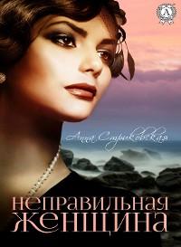 Cover Неправильная женщина