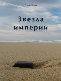 Cover Звезда империи