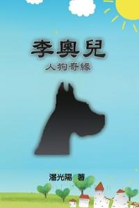 Cover 李奧兒-人狗奇緣