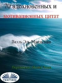 Cover 70 Вдохновенных И Мотивационных Цитат