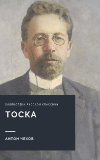 Cover Тоска