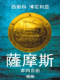 Cover 薩摩斯