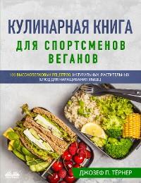 Cover Кулинарная Книга Для Спортсменов Веганов