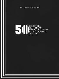 Cover 50 советов сыновьям по вступлению во взрослую жизнь