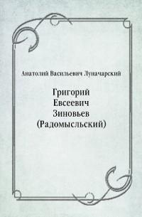 Cover Grigorij Evseevich Zinov'ev (Radomysl'skij) (in Russian Language)