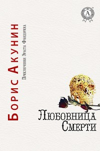 Cover Любовница смерти