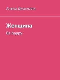 Cover Женщина. Be happy