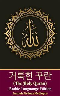 Cover 거룩한 꾸란 (The Holy Quran) Arabic Languange Edition (아랍어 언어 버전)