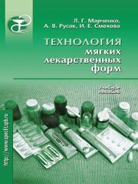 Cover Технология мягких лекарственных форм. Учебное пособие