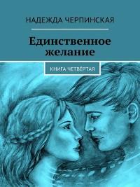 Cover Единственное желание. Книга четвёртая