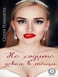 Cover Не ходите девки в тёщи (Сборник рассказов)