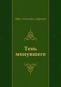 Cover Ten' minuvshego (in Russian Language)
