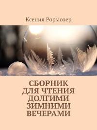 Cover Сборник для чтения долгими зимними вечерами