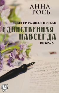 Cover Единственная навсегда (Книга 3)