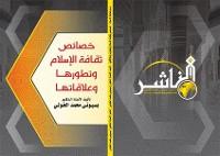 Cover خصائص ثقـافـة الإسـلام وتطورها وعلاقاتها