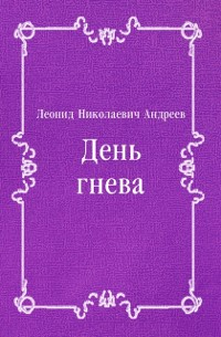 Cover Den' gneva (in Russian Language)