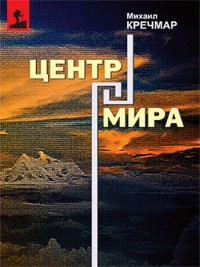 Cover Центр мира