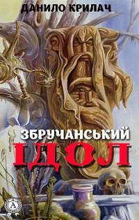 Cover Збручанський ідол