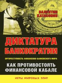 Cover Диктатура банкократии. Оргпреступность финансово-банковского мира. Как противостоять финансовой кабале