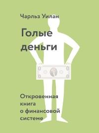 Cover Голые деньги. Откровенная книга о финансовой системе