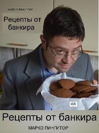 Cover Рецепты от банкира