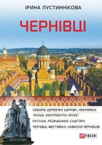 Cover Черновцы