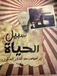 Cover سَبيل الحيَاة