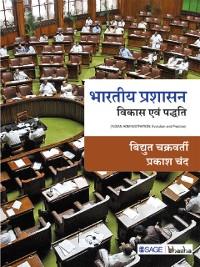 Cover Bhartiya Prashasan