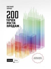 Cover 200 точек роста продаж