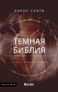 Cover Темная Библия