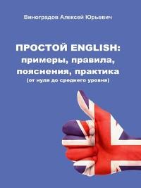 Cover Простой English