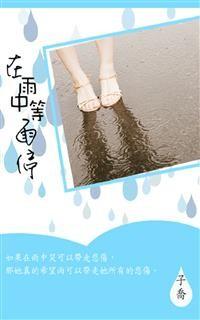 Cover 在雨中等雨停 Rain in the rain