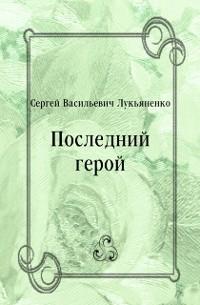Cover Poslednij geroj (in Russian Language)