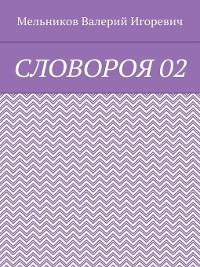 Cover СЛОВОРОЯ02